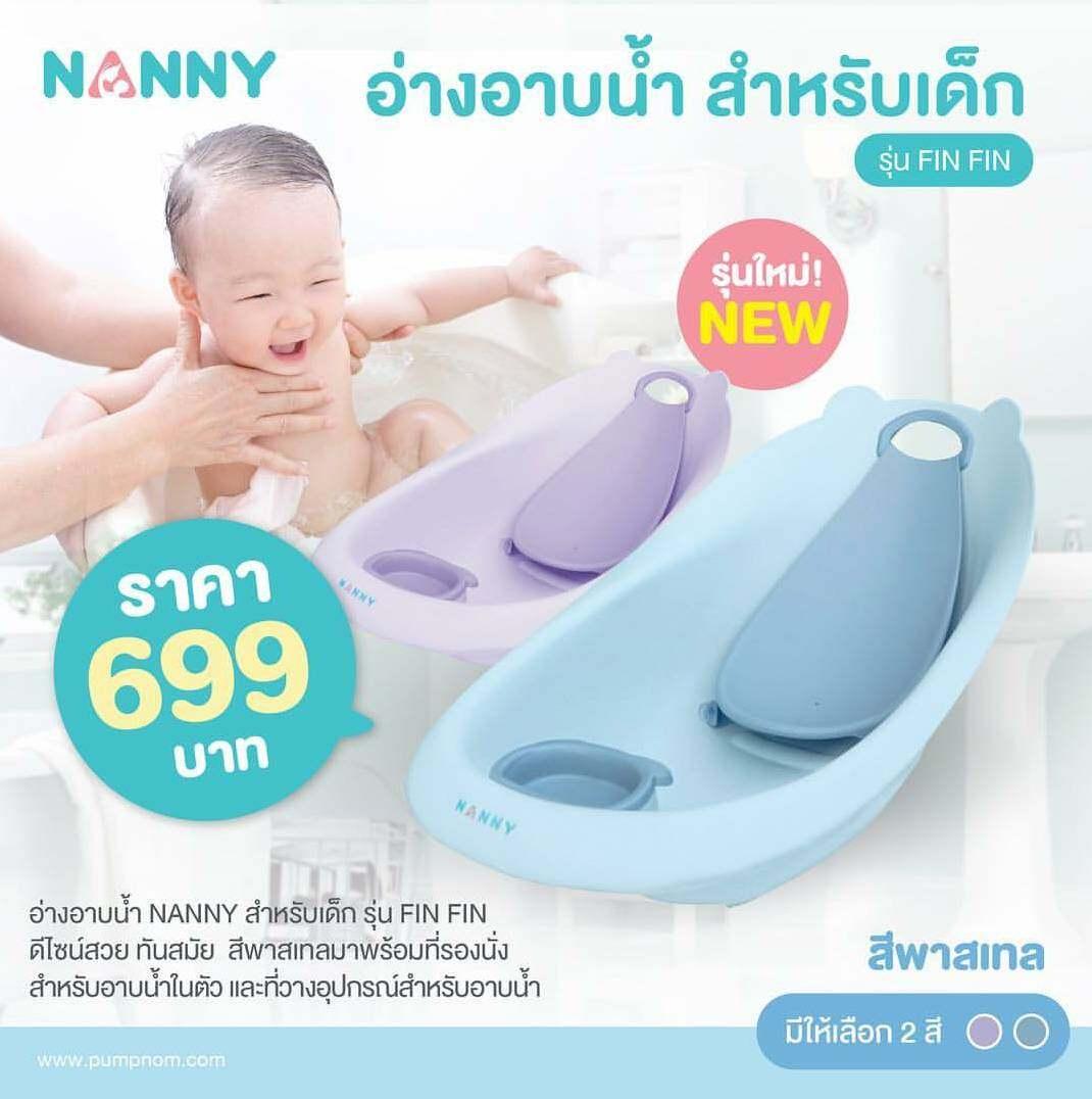 ราคา NANNY อ่างอาบน้ำเด็ก รุ่น FIN FIN รุ่นใหม่