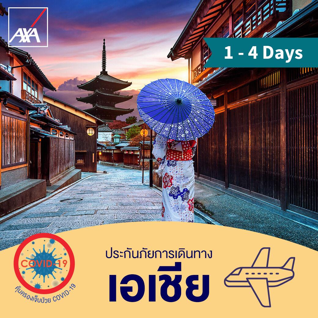 แอกซ่า ประกันเดินทางต่างประเทศ โซนเอเชีย 1-4 วัน (AXA Travel Insurance - Asia 1-4 days)