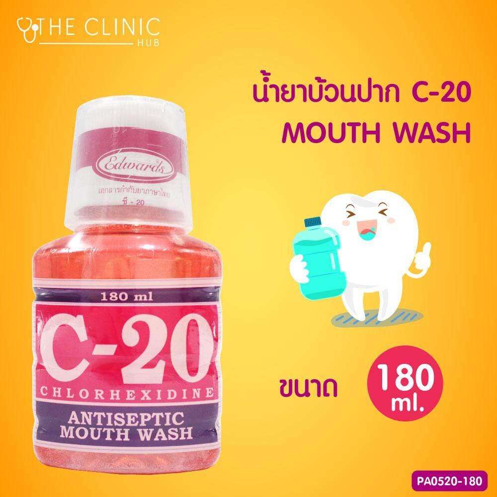 น้ำยาบ้วนปาก C-20 MOUTH WASH ช่วยรักษาเชื้อราในช่องปาก ช่วยป้องกันการสะสมของคราบหินปูน / Bcosmo The Pharmacy