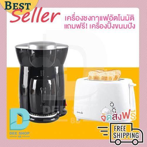 เครื่องชงกาแฟอัตโนมัติ เครื่องชงกาแฟ เครื่อชงกาแฟ อุปกรณ์ชงกาแฟ แก้วชงกาแฟ แก้วชงกาแฟสด กาชงกาแฟ.
