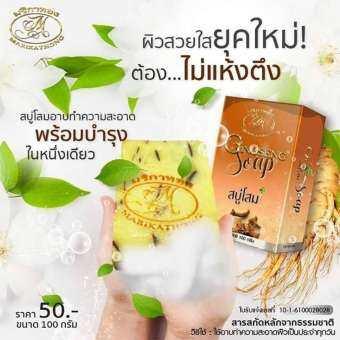 สบู่โสมคุณหญิง Ginseng Herbal Soap ขาวไว ขจัดความดำภายใน 3 นาที  (ปริมาณ 80 กรัม/ก้อน x 1 ก้อน)-
