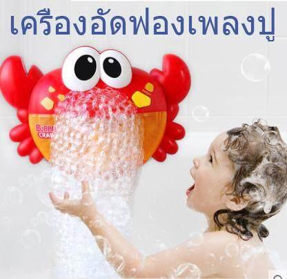 ปูเป่าฟอง Crab Bubble เครื่องเป่าฟองรูปปู ของเล่นในน้ำเด็กขี้เล่นอาบน้ํา เด็กขี้ฉ่ําของผู้หญิงทําฟองสบู่.