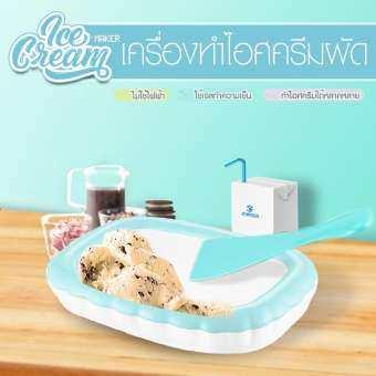 JOWSUA เครื่องทำไอศครีมผัดแบบมินิพกพา Ice cream  teppen (สีฟ้า)-