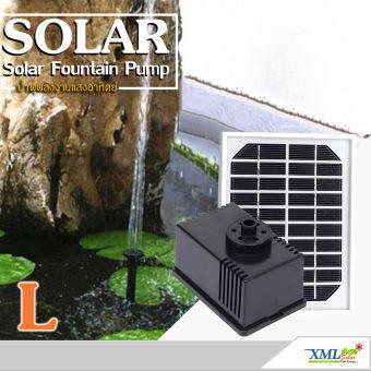 น้ำพุ โซล่าเซลล์ น้ำพุพลังเเสงอาทิตย์ (รุ่น เเผงเเยก) -ไซส์ใหญ่