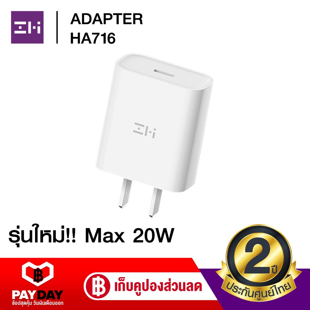 [ทักแชทรับคูปอง] Zmi Ha716 หัวชาร์จ Iphone 20w พร้อมสายชาร์จ Zmi Al870 Type-C To Lightning รองรับเทคโนโลยี Pd ชุดเดียวใช้ได้รอบโลก-2y.