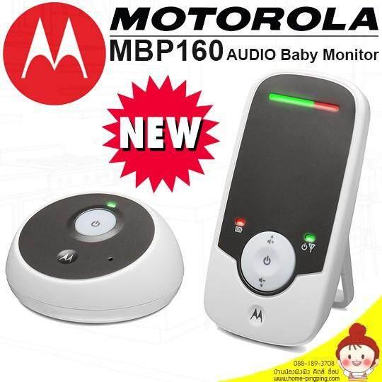 Baby Monitor เบบี้มอนิเตอร์ Digital Audio Baby Monitor รุ่นใหม่ล่าสุด Mbp160  สินค้าของของแท้จาก Motorola.