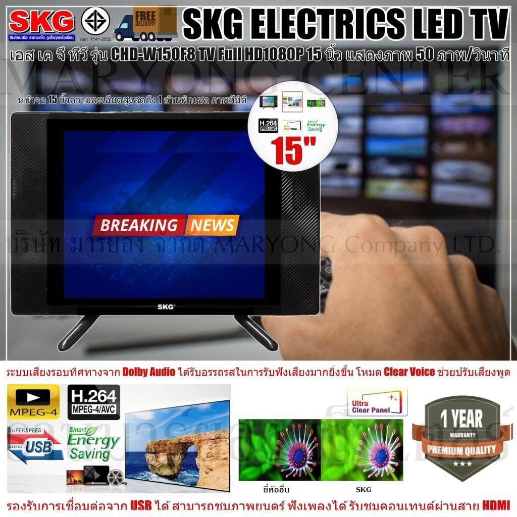 Skg Electrics Tv เอส เค จี ทีวี รุ่น Fl-5a Skg Led Tv Full Hd1080p 15 นิ้ว รุ่น Chd-W150f8 หน้าจอที่กว้างถึง 15 นิ้ว มีรีโมทคอนโทรล V19 2n-02 By Jatupit.