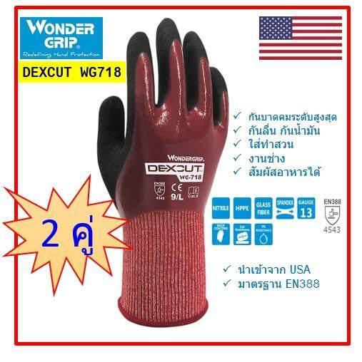 [2 คู่] ถุงมือกันบาดระดับ 5 (สูงสุด) จาก USA เคลือบทั้งหน้าและหลังมือ กันสารเคมี กันน้ำมัน กระชับ รุ่น WG718 (สัมผัสอาหารได้) จป.แนะนำ