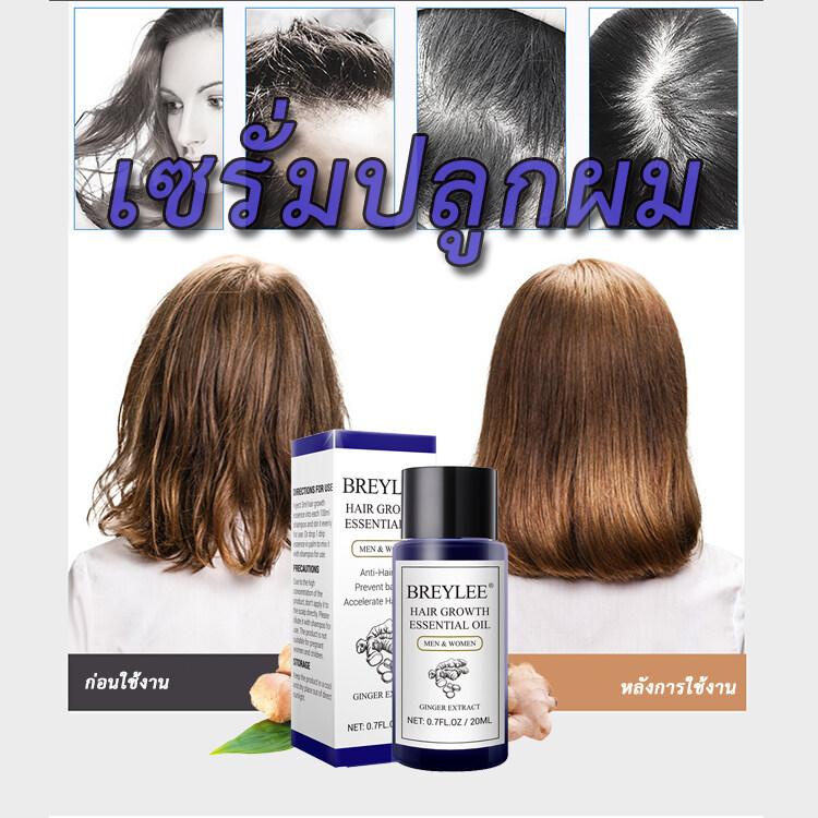 เห็นผลใน28วัน Breylee สารสกัดจากพืช เซรั่มปลูกผม ป้องกันผมร่วง บํารุงผมแห้งเสีย แตกปลาย ไร้น้ำหนัก เป็นผลิตภัณฑ์บำรุงเส้นผมที่ดี๊ดี Hair Growth Essential Oil 20ml Fast Powerful Hair Products Hair Care Prevent Baldness Anti-Hair Loss Serum Nourishing.