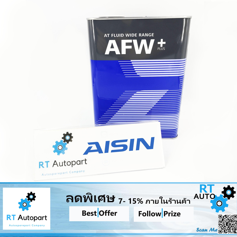 Aisin น้ำมันเกียร์อัตโนมัติสังเคราะห์100% ไอซิน Aisin Afw+ ขนาด 4ลิตร / น้ำมันเกียร์ออโต้ Afw Atf.