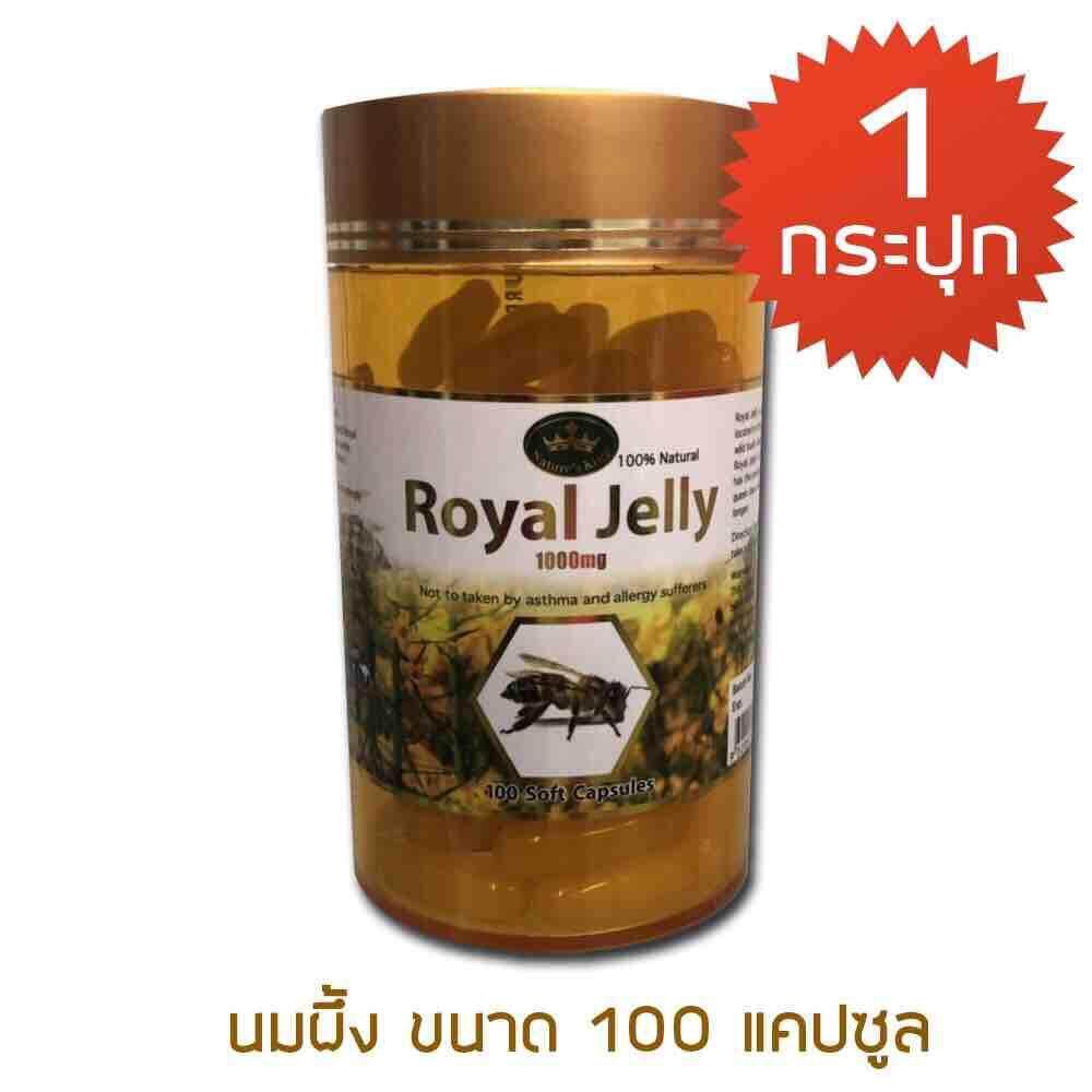 โปรโมชั่น Royal Jell Nature 's king royal jelly 1000mg อาหารเสริมนมผึ้ง 100. soft capsules.