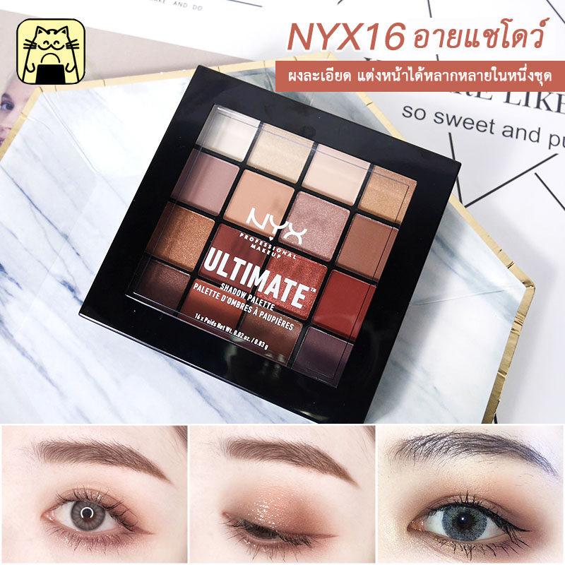 [จัดส่งทันที ]จัดส่งที่รวดเร็ว? Nyx Ultimate 16 Colors Eye Shadow Palette - 03 Warm Neturals สีฟักทอง สีเอิร์ ธ อายแชโดว์ไฮกลอสmonroe Diary.