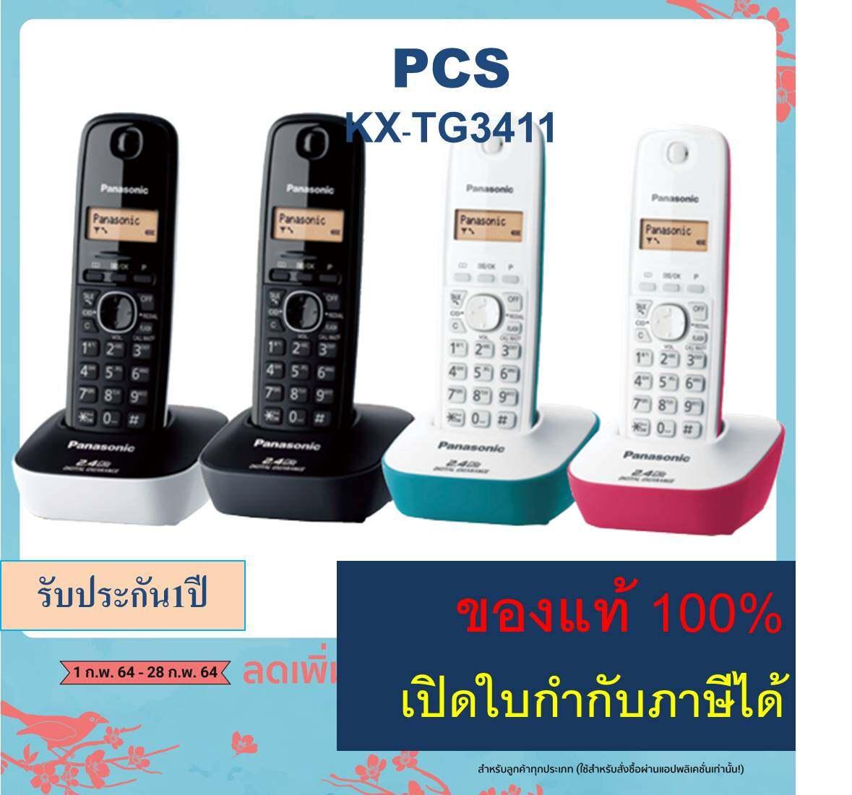 ส่งฟรี-Panasonic โทรศัพท์ไร้สาย Kx-Tg3411bx Cordless Phone โทรศัพท์บ้าน สำนักงาน ใช้ร่วมกับตู้สาขาได้.