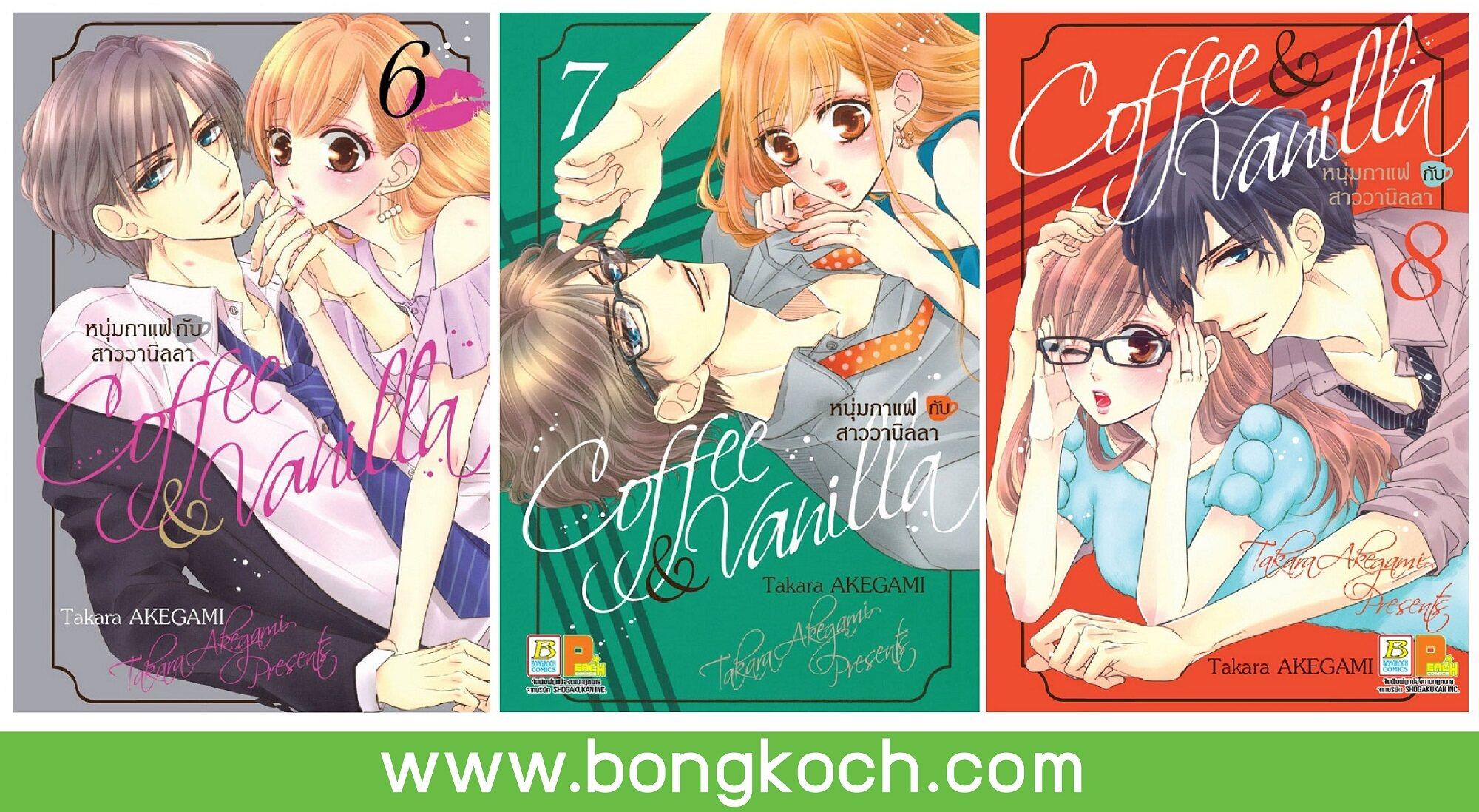 ชื่อหนังสือ Coffee & Vanilla หนุ่มกาแฟกับสาววานิลลา เล่ม 6-8 *มีเล่มต่อ ประเภท การ์ตูน ญี่ปุ่น บงกช Bongkoch.