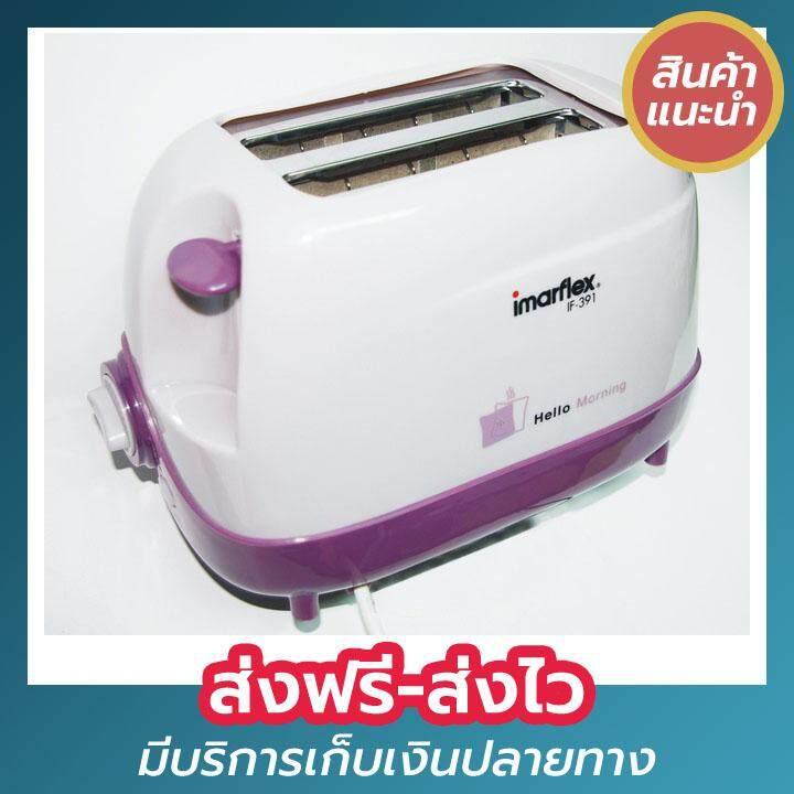 สินค้าพร้อมส่ง Imarflex เครื่องปิ้งขนมปัง (if-391) ของแท้ 100 % By Thiva Mall.