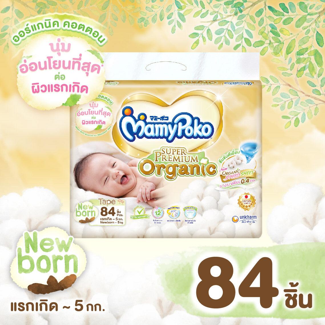 แนะนำ MamyPoko Super Premium Organic ผ้าอ้อมเด็กแบบเทป มามี่โพโค มามี่โพโค ซุปเปอร์ พรีเมี่ยม ออร์แกนิค ไซส์ New born (แรกเกิด) จำนวน 84 ชิ้น
