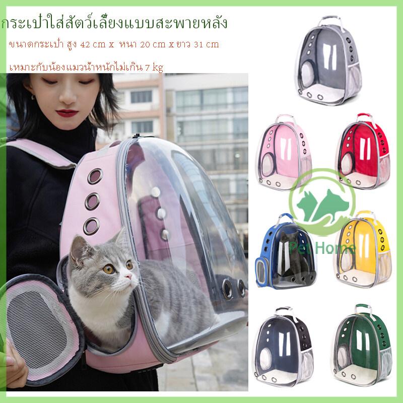 Pet Space Bag กระเป๋าใส่สัตว์เลี้ยงทรงอวกาศ กระเป๋าใส่แมวและหมาแบบสะพายหลัง มี7สี C07.
