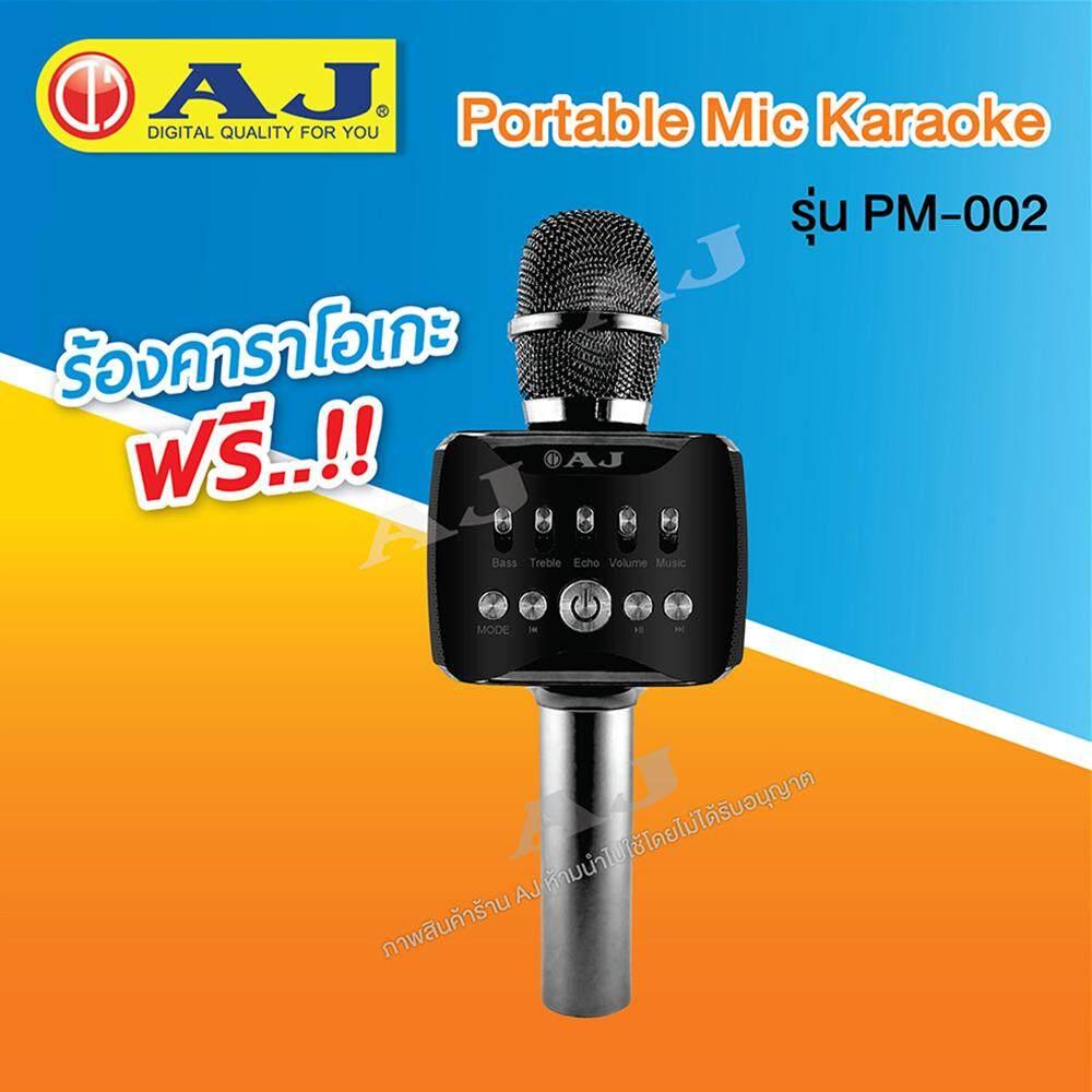 Aj เครื่องเล่นคาราโอเกะ Pm-002 Karaoke ไมโครโฟนไร้สาย Wirless Microphone Karaoke ลำโพง ไมค์ ไมค์ลอย ไมค์ไร้สาย คาราโอเกะ บลูทูธ ไมโครโฟนเเดนเซอร์ ลำโพง ในตัวเดียว (black).