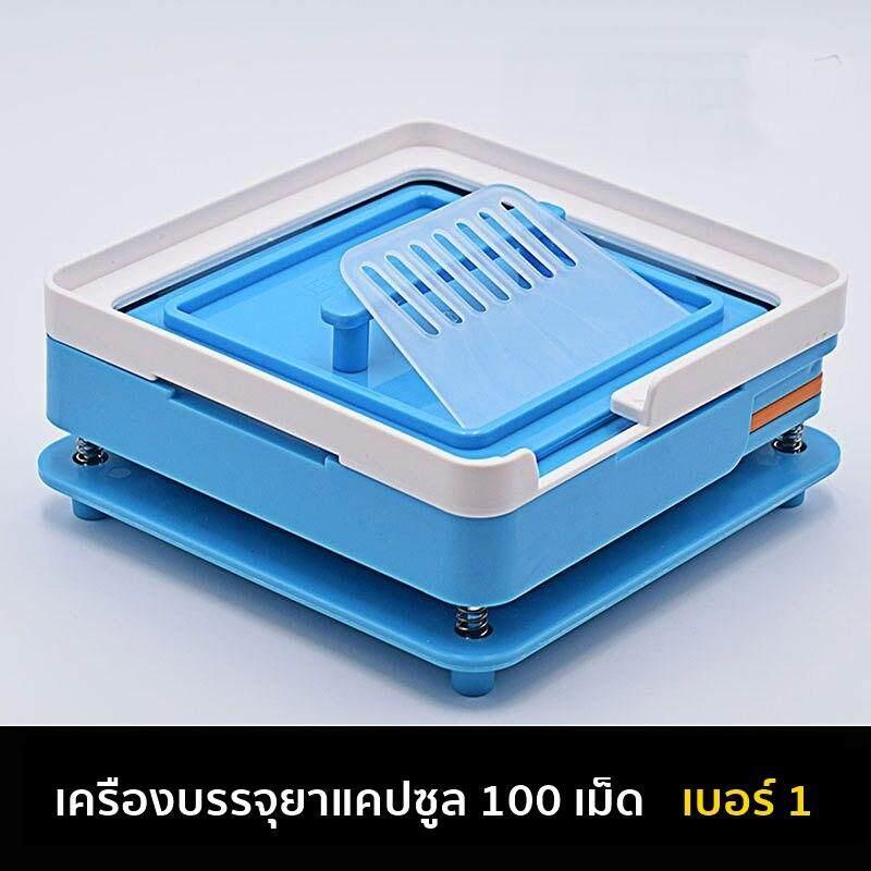 แนะนำ เบอร์ 1 #100เม็ด เครื่องบรรจุแคปซูลยา เครื่องอัดแคปซูลยา แบบมีขอบกั้นผงยาด้านข้าง (วัสดุพลาสติก Food Grade) Capsule Filling Machine Capsule Plate