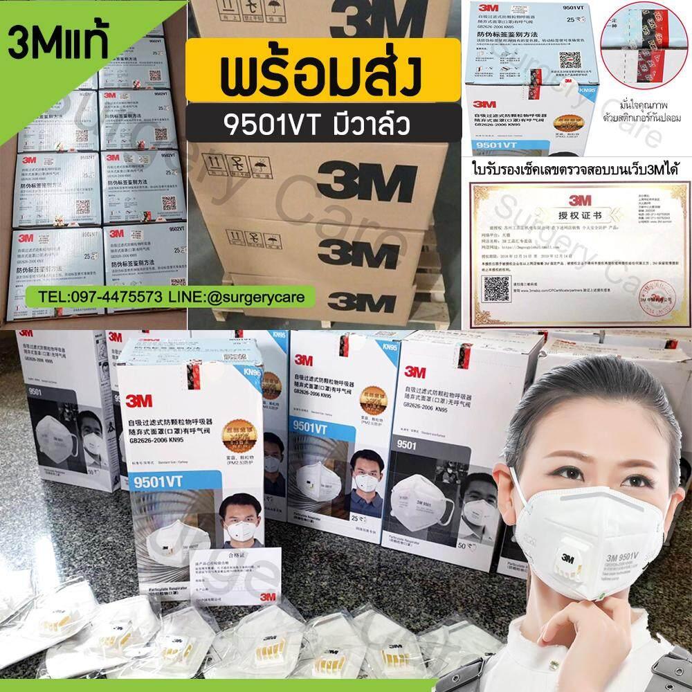พร้อมส่งหน้ากาก3mของแท้ 9501vt(10ชิ้น) By Mr.printer.