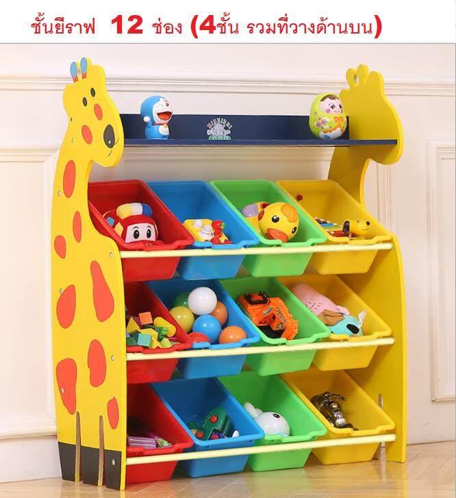 ราคา ชั้นวางของที่เก็บของเล่นเด็ก ยีราฟ ตัวใหญ่ แบบ 4ชั้น (รวมที่วางของด้านบน) (12 ช่อง)