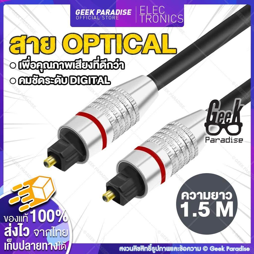 [ใหม่! ยาว 1.5 - 5m] สาย Optical Audio / Toslink/ Digital Optical Cable สำหรับ ทีวี เครื่องเสียง Home Theater สายออฟติคอลคุณภาพสูง Digital Optical Audio สายออฟติคอล Fiber Optic สำหรับเครื่องเล่น.