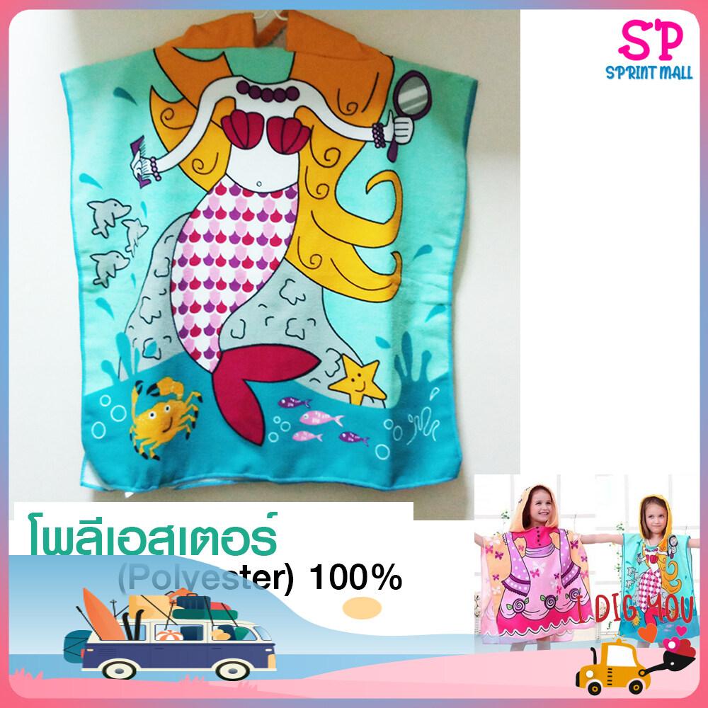 ผ้าเช็ดตัวเด็ก ผ้าเช็ดตัว เจ้าหญิงน้ำแข็ง Frozen นางเงือก Mermaid Disney Car and Spider man Towel hood ผ้าเช็ดตัวคลุมว่ายน้ำ ผ้าคลุมอาบน้ำเด็ก ผ้าขนหนู ผ้าเช็ดตัวการ์ตูน (ขนาด 60*65 ซ.ม.) น่ารักสดใส