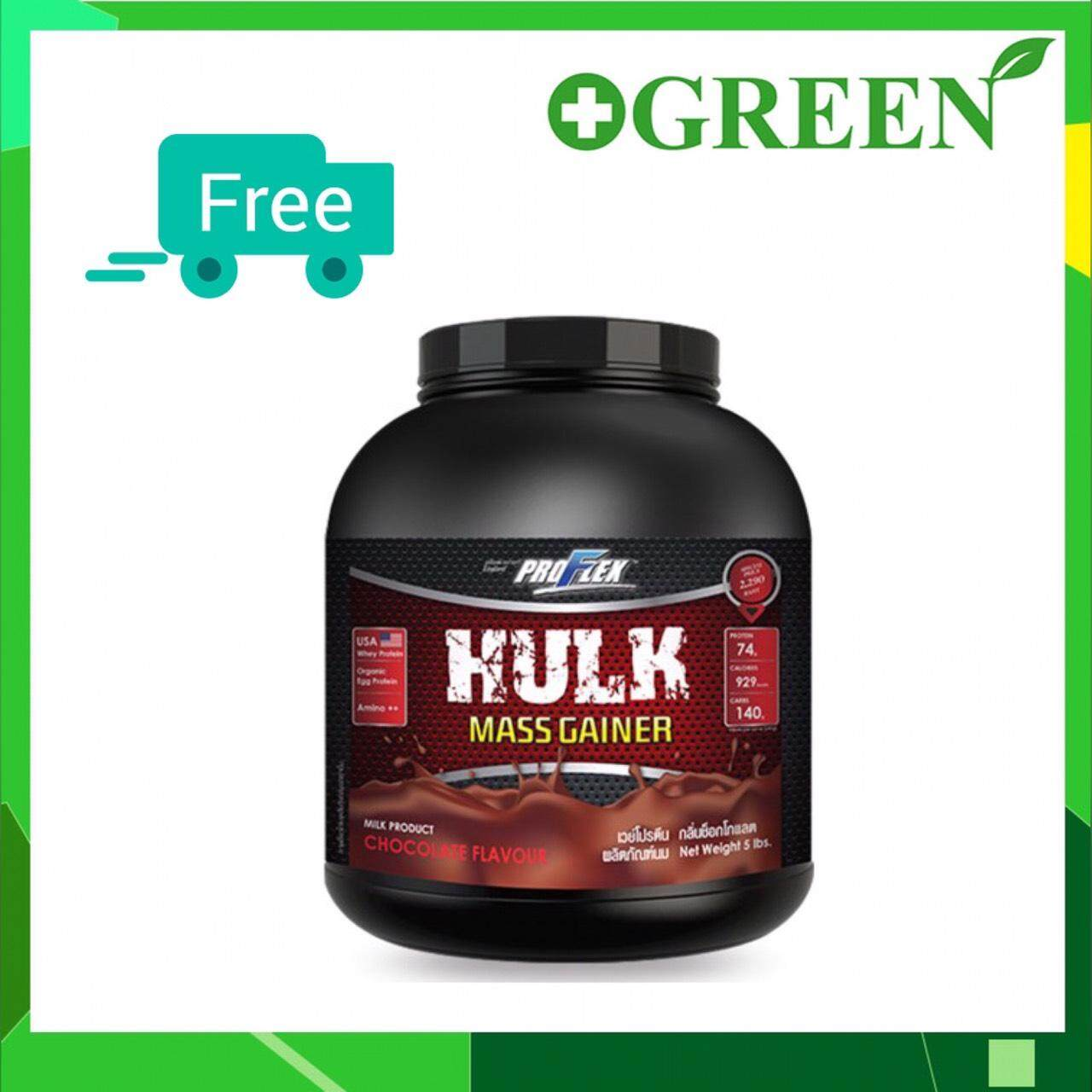 Proflex Hulk Mass Gainer Chocolate 5 Ibs เวย์ โปรตีน ฮัลค์ แมสเกนเนอร์ กลิ่นช็อกโกแลต ปริมาณ 5 ปอนด์.