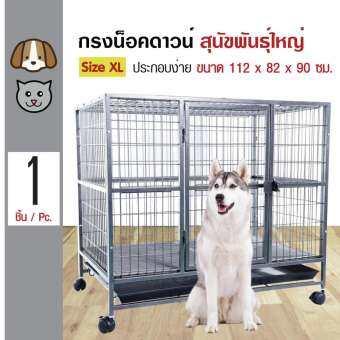 Dog Knockdown Cage กรงสุนัข กรงน็อคดาวน์ กรงเหล็กพับ พร้อมถาดพาสติกรองกรง สำหรับสุนัขพันธุ์ใหญ่ Size XL ขนาด 112x82x90 ซม.-