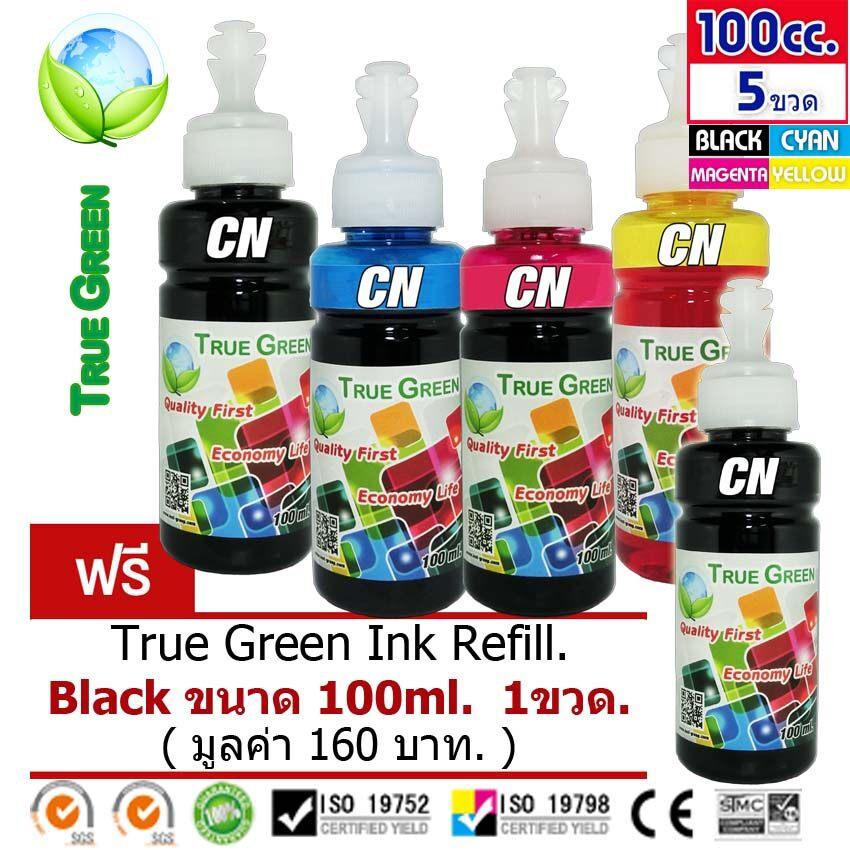 หมึกปริ้น หมึุก Canon True Green Ink Refill 100ml. หมึกเติม ใช้ได้กับเครื่องพิมพ์ของแคนนอน เป็นหมึกพิมพ์ชนิดธรรมดา Dye Ink ใช้เติมได้ทั้งเครื่องอิงค์แทงค์และตลับ ชุด 4 ขวด แถมฟรี 1 ขวด มีให้เลือก 4 สี B/c/m/y ( หมึกเติมcanon ).