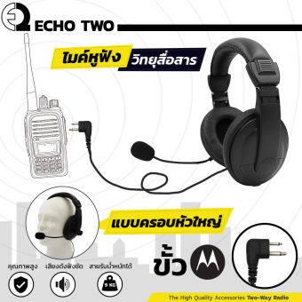 ECHO2 ไมค์หูฟัง แบบครอบหัวใหญ่ ขั้ว M เกรด A สำหรับ วิทยุสื่อสาร ไมค์วอ ไมโครโฟน หูฟัง หูฟังวอ อุปกรณ์วิทยุสื่อสาร Motorola CP246