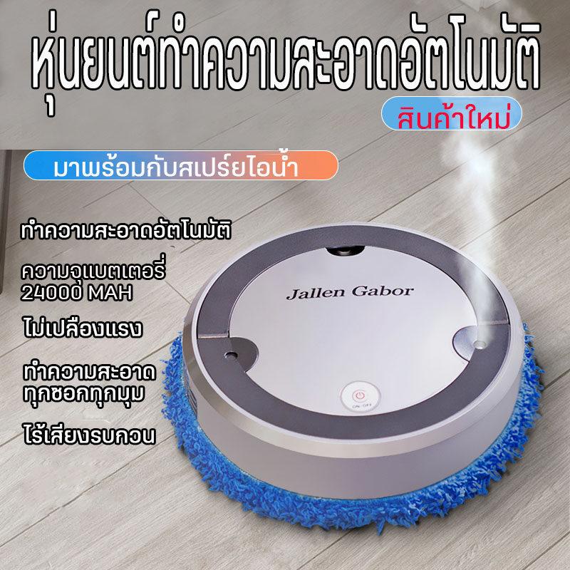 หุ่นยนต์ถูพื้นอัตโนมัติ Mopping Robot หุ่นยนต์ทำความสะอาดอัตโนมัติ A8 หุ่นยนต์ถูพื้น  หุ่นยนต์อัจฉริยะ Automatic Cleaning Robot หุ่นยนต์กวาดถูพื้น