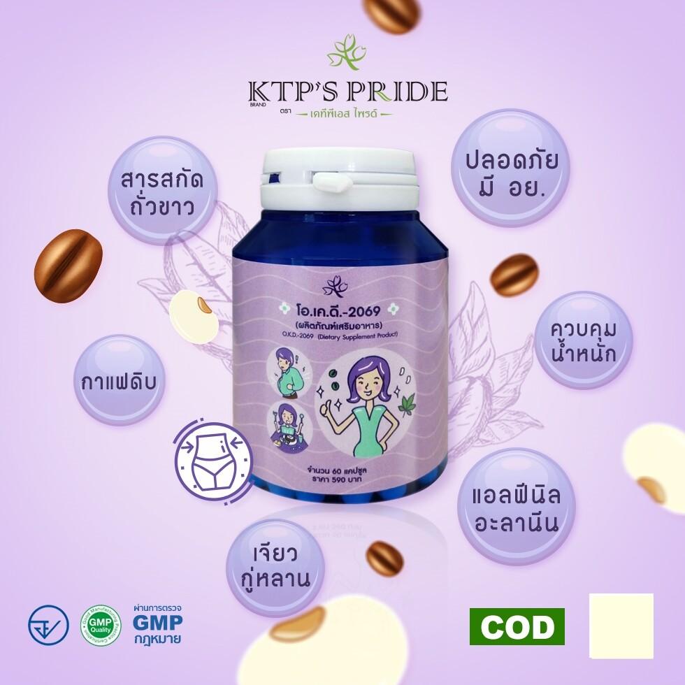 Carb Blocker คุมหิว อิ่มนาน บล็อก แป้ง และ น้ำตาล  ด้วย สารสกัด ถั่วขาว เจียวกู่หลาน กาแฟดิบ  60 แคปซูล  เหมาะกับผู้ที่ต้องการ ควบคุมน้ำหนัก เคทีพีเอส ไพรด์  White Kidney Bean Jiaogulan Green Coffea Extract  Ktps Pride  O.k.d-2069.