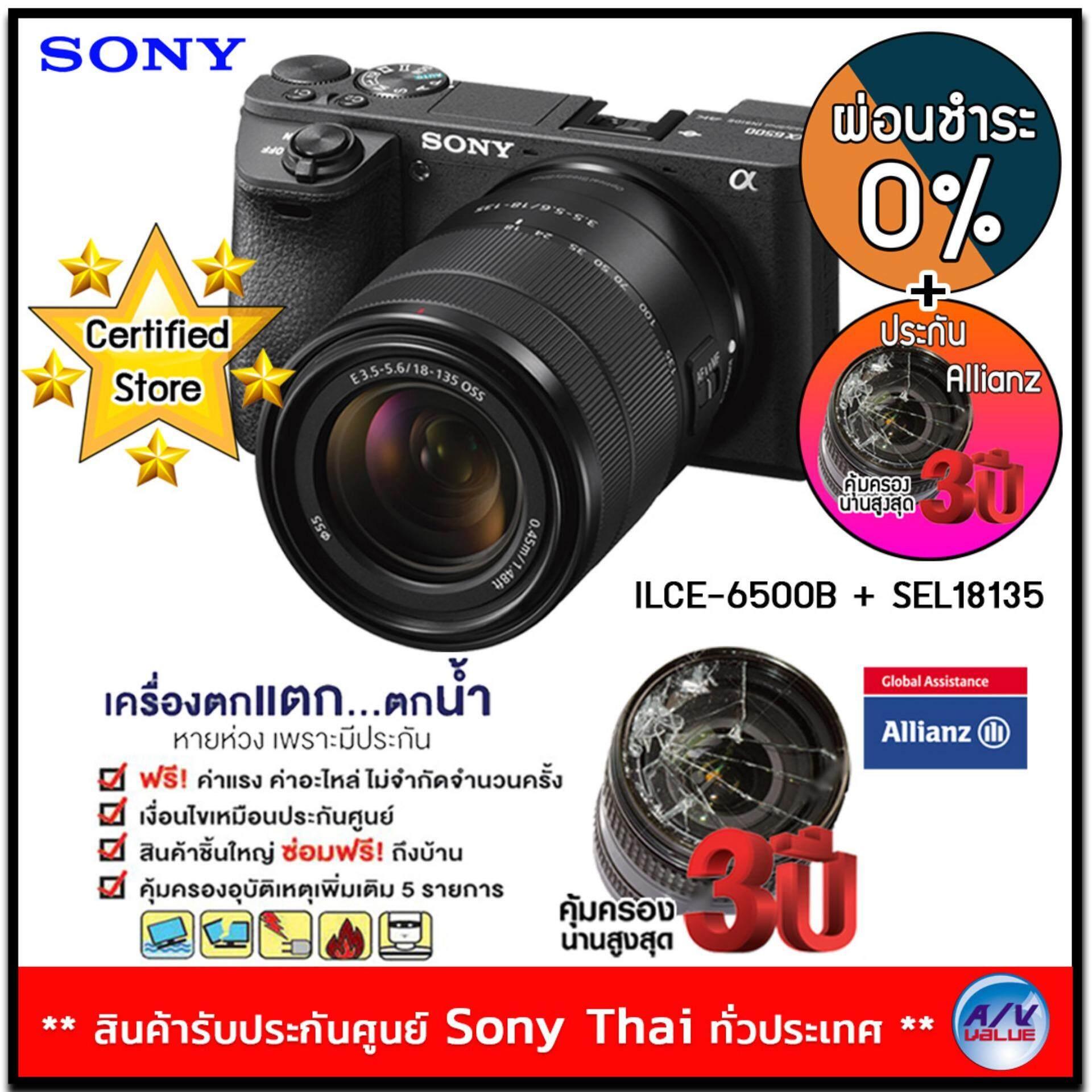 Sony Alpha รุุ่น Ilce-6500m Mirrorless Digital Camera + Sel18-135mm Lens + ประกันพิเศษจาก Allianz คุ้มครอง 3 ปี **ผ่อนชำระ 0%.
