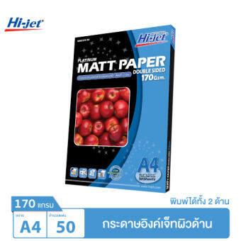 Hi-jet กระดาษอิงค์เจ็ท ผิวด้าน พิมพ์ได้สองด้าน Inkjet Platinum Matt Paper (Double-sided printing) 170 แกรม A4 50 แผ่น