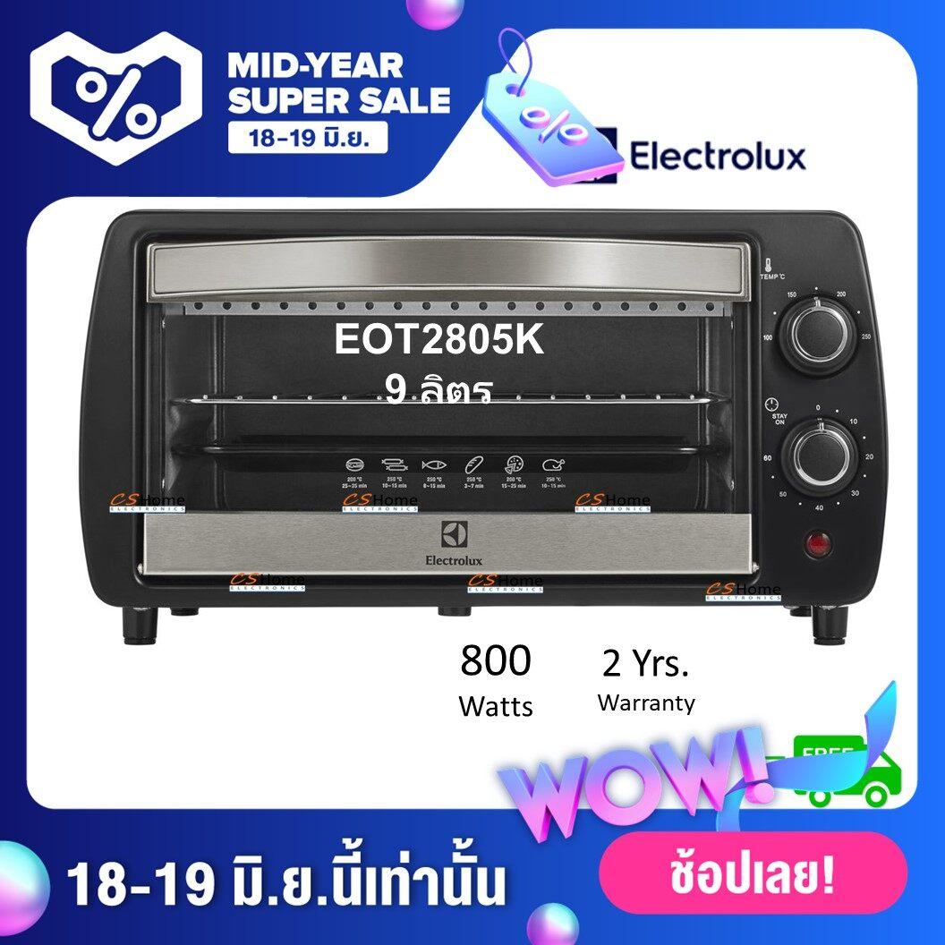 ส่งฟรี Electrolux เตาอบตั้งโต๊ะ ความจุ 9 ลิตร รุ่น EOT2805K
