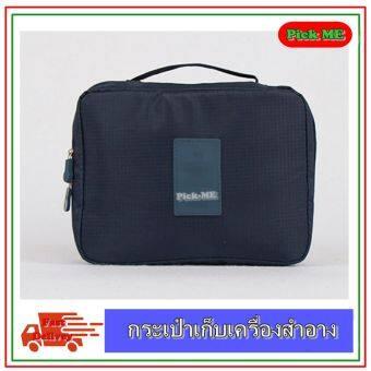 กระเป๋าอเนกประสงค์พกพา กระเป๋าเก็บเครื่องสำอางค์ กระเป๋าเก็บเครื่องสำอาง กระเป๋าเก็บของใช้ กระเป๋า  ใช้เดินทาง ใส่เครื่องสำอาง อุปกรณ์อาบน้ำ ใส่ของได้เยอะ ตระกูลสี น้ำเงิน