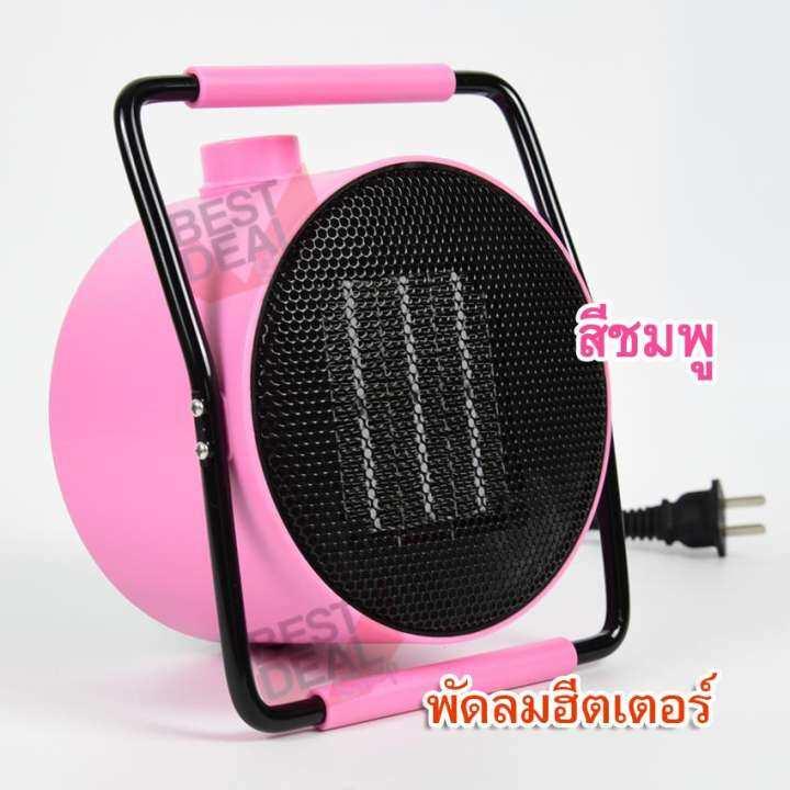 Sweet Pink PTC Ceramic Fan Heater พัดลมทำความร้อน พัดลมฮีตเตอร์ เครื่องปรับอุณหภูมิ เครื่องทำความร้อน ทรงกลม ประหยัดพลังงาน รุ่น FHC-PK-2 ขนาดเล็ก ให้ความอบอุ่นแก่ร่างกาย สีชมพู