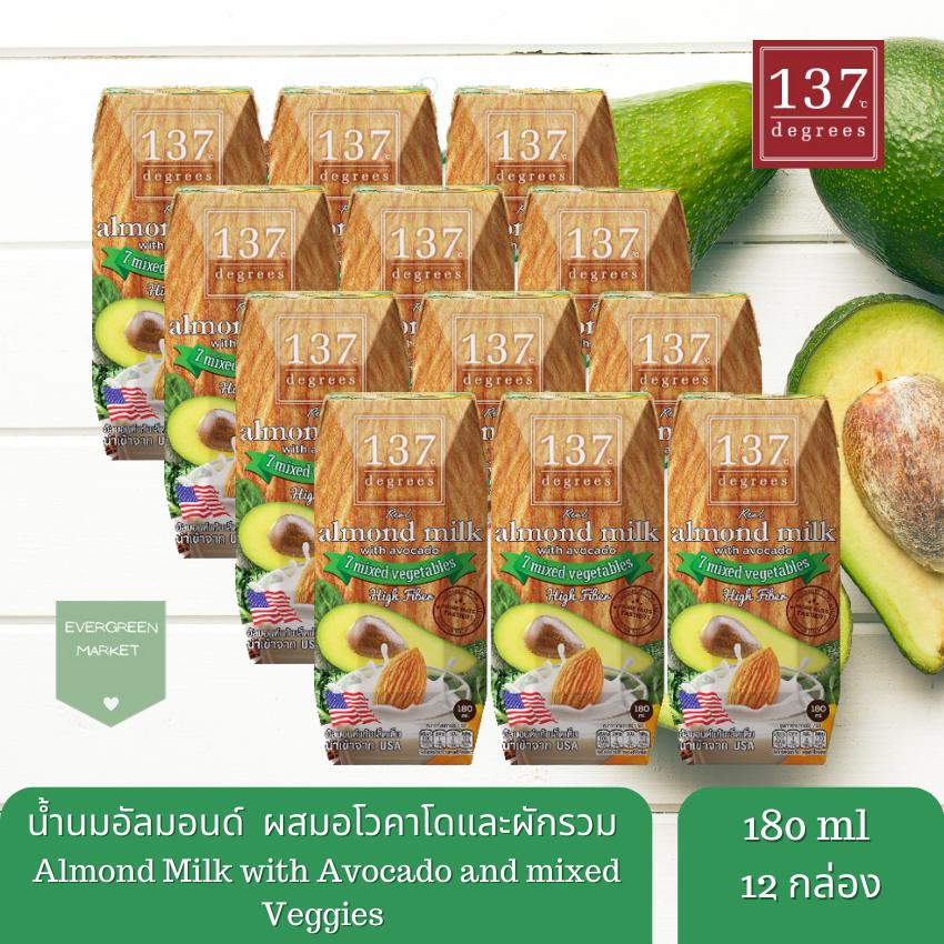 นมอัลมอนด์ 137 ดีกรี สูตรอโวคาโดผสมผักรวม 137 Degrees ขนาด 180 ml x 12 กล่อง รสชาติอร่อยกลมกล่อมดื่มง่าย แคลอรี่ต่ำ ทางเลือกเพื่อสุขภาพ