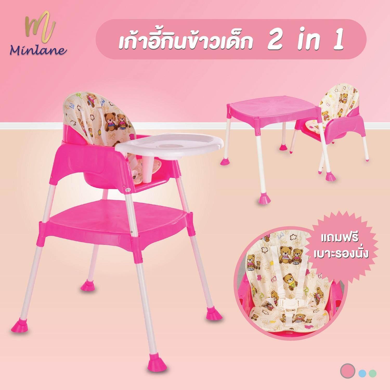 ซื้อที่ไหน Minlane Kids Pink Color Table โต๊ะ เก้าอี้ กินข้าวเด็ก เก้าอี้ทานข้าวเด็ก 2in1 สีชมพู พร้อมเบาะผ้าสายกันตก ลายหมี