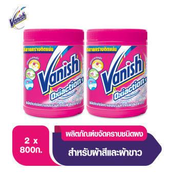 Vanish [แพ็คคู่] แวนิช ผลิตภัณฑ์ขจัดคราบอเนกประสงค์ สำหรับผ้าขาวและผ้าสี ขนาด 800 กรัม