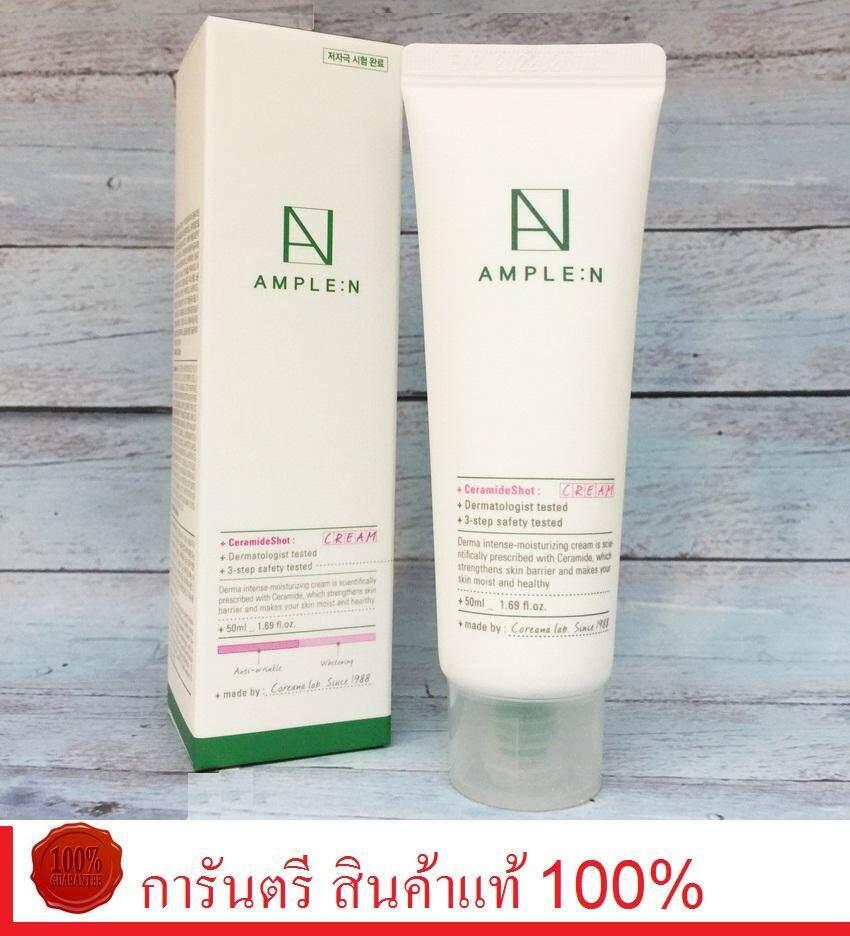 AMPLE N Ceramide Shot Cream 50ml
