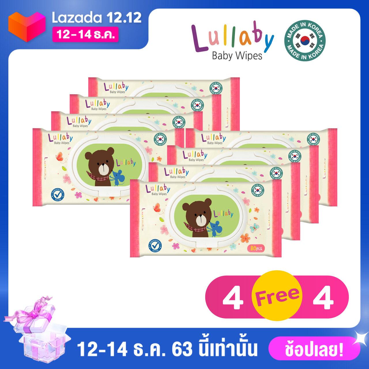 รีวิว [ซื้อ 4 ฟรี 4 ] Lullaby baby wipes ทิชชู่เปียกลัลลาบาย (80แผ่น) สูตรน้ำแร่จากฝรั่งเศส