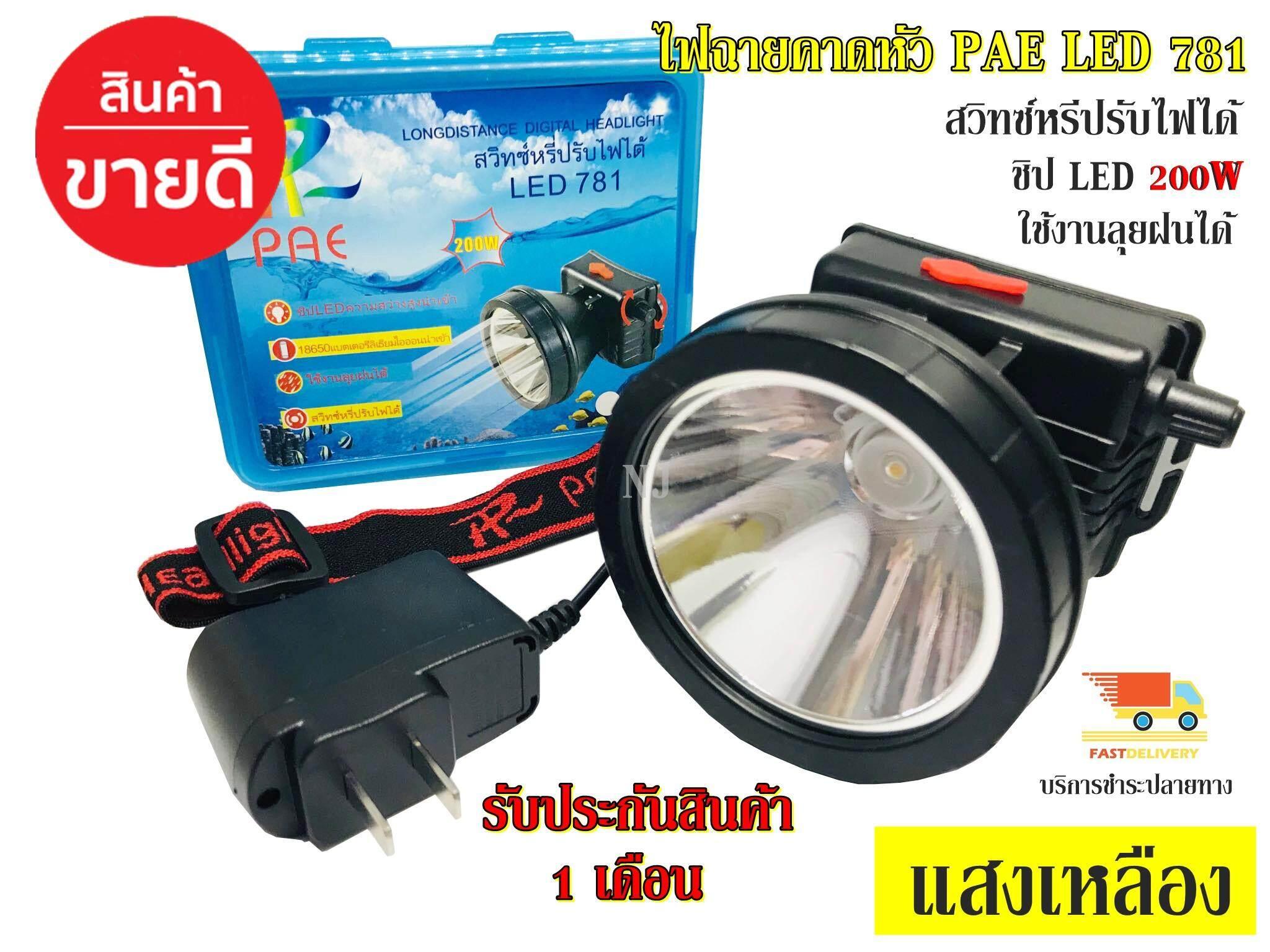 ไฟฉายคาดหัว ใช้งานลุยฝน รุ่น PAE PL-781 แสงสีขาว/เหลือง ไฟฉายคาดศรีษะ ยี่ห้อ PL LED 200W รับประกันสินค้า 1 เดือน