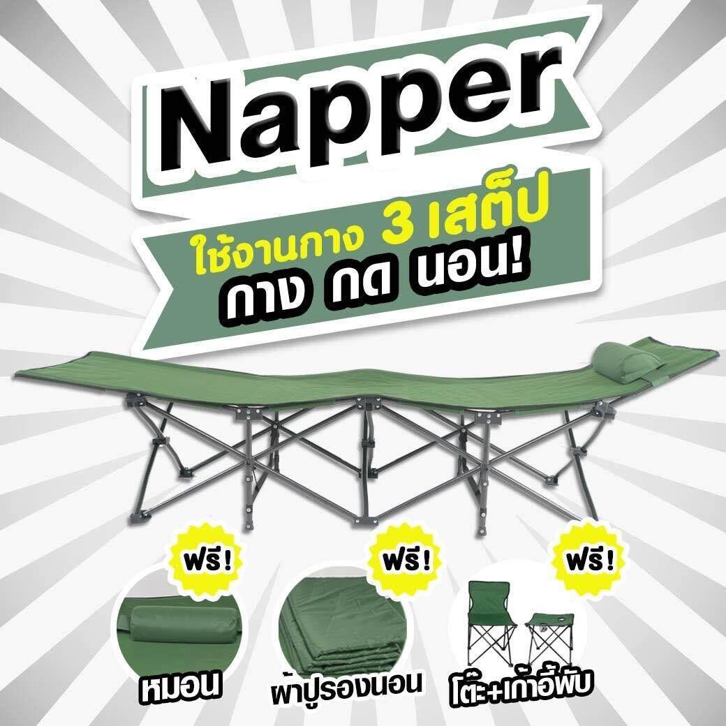 เตียงนอนสนามno.1 พับเก็บได้ ซื้อ1แถม5กางกดนอน พร้อมของแถมเข้าเซต By Wc Thailand.