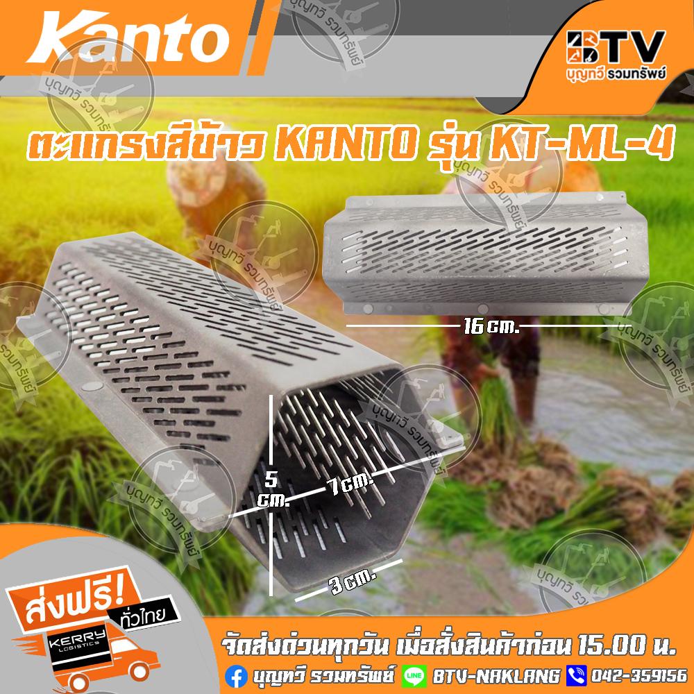 Kanto ตะแกรงเครื่องสีข้าว ตะแกรงหกเหลี่ยม ตะแกรงสีข้าว รุ่น KT-ML-4 ของแท้ รับประกันคุณภาพจัดส่งฟรี มีบริการเก็บเงินปลายทาง