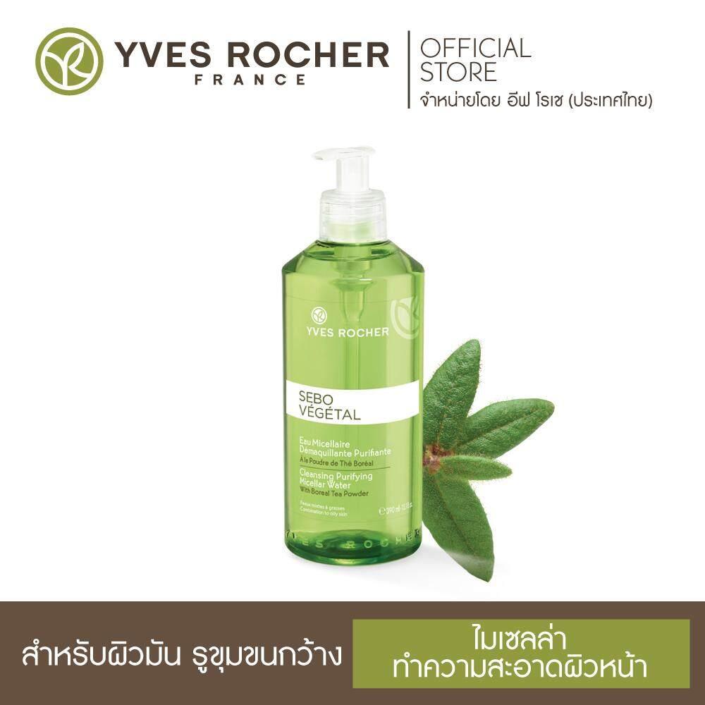 NEW! Yves Rocher Sebo Vegetal Purifying Micellar Water 390ml