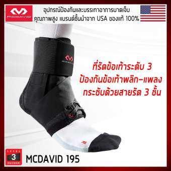 McDavid 195 ที่รัดข้อเท้าระดับ 3 ที่พยุงข้อเท้า ป้องกันข้อเท้าพลิก เพิ่มความมั่นคงแข็งแรงให้เอ็นข้อเท้า คุณภาพสูง ของแท้ 100% โดยแบรนด์ชั้นนำจากอเมริกา