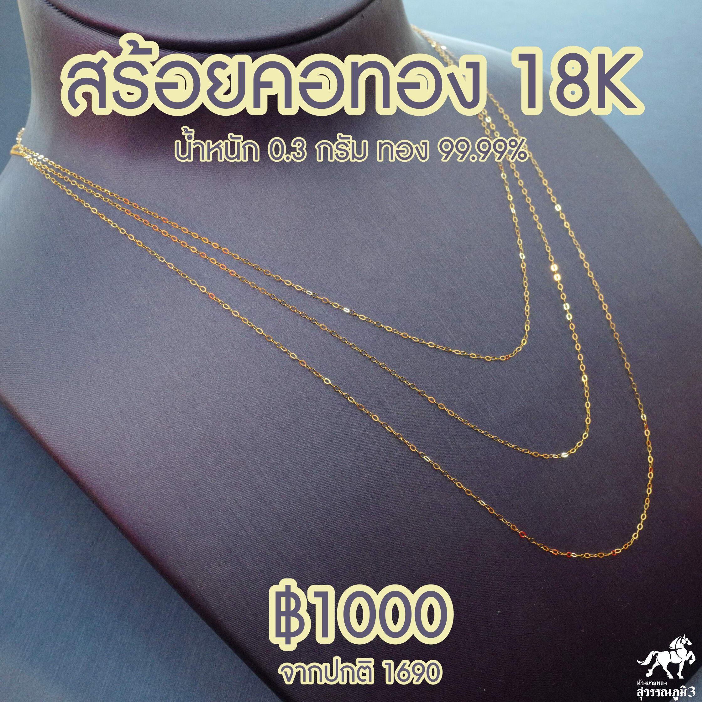 สร้อยคอทองอิตาลี 18k (750) น้ำหนัก 0.3 กรัม ทองคำ 99.99% ทองแท้ๆทั้งเส้น ขายได้ มีใบรับประกันจากร้านทอง นิยมที่สุด.