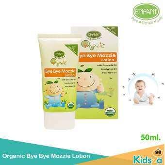 Enfant โลชั่นกันยุง ออร์แกนิค [3m+] Organic Bye Bye Mozzie Lotion 50ml.-